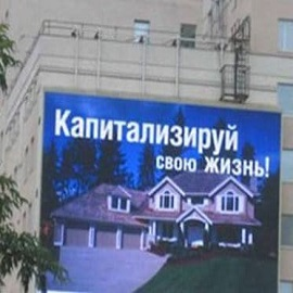 47. Outdoor LED Board Display in Russia